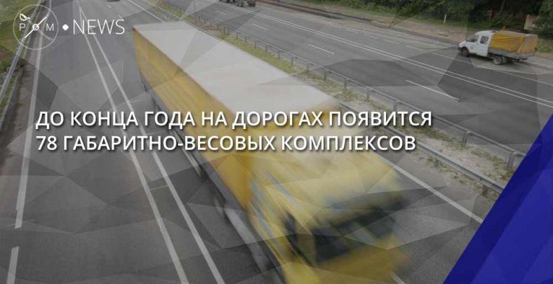 До конца года на дорогах появится 78 габаритно-весовых комплексов
