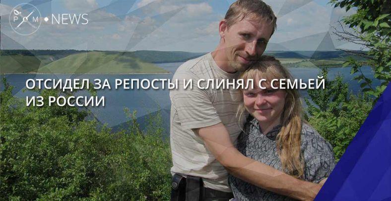 Осужденный зарепост вглобальной web-сети житель россии уехал встолицу страны Украина