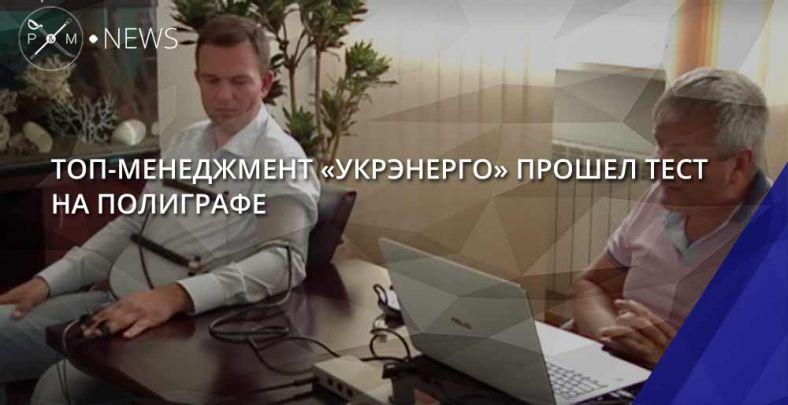 «Укрэнерго» предлагает уменьшить тариф компании на10% с2018 года