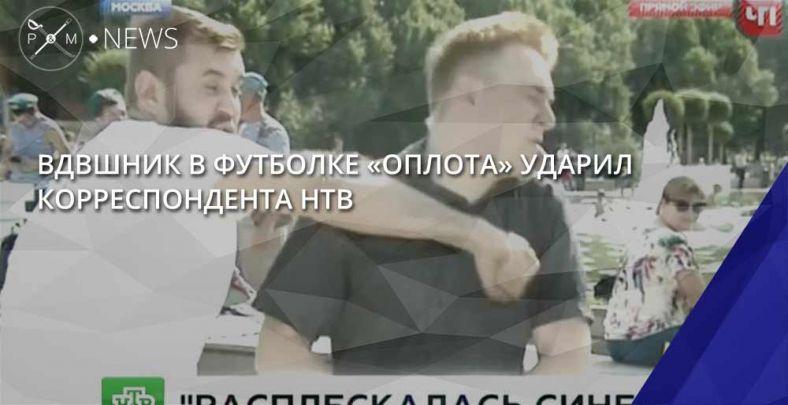 Пермский репортер вызвал набой мужчину, который ударил корреспондента НТВ