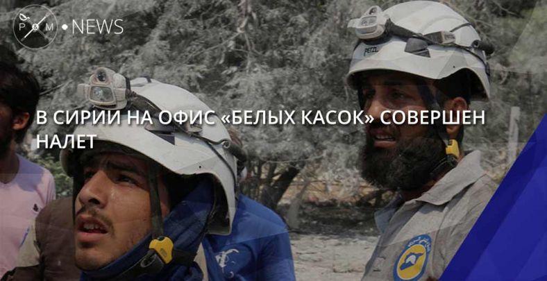 В Сирии на офис «Белых касок» совершен налет