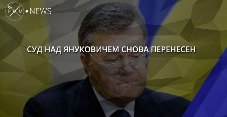 Киевский суд отказался вызвать Януковича иотложил рассмотрение дела огосизмене