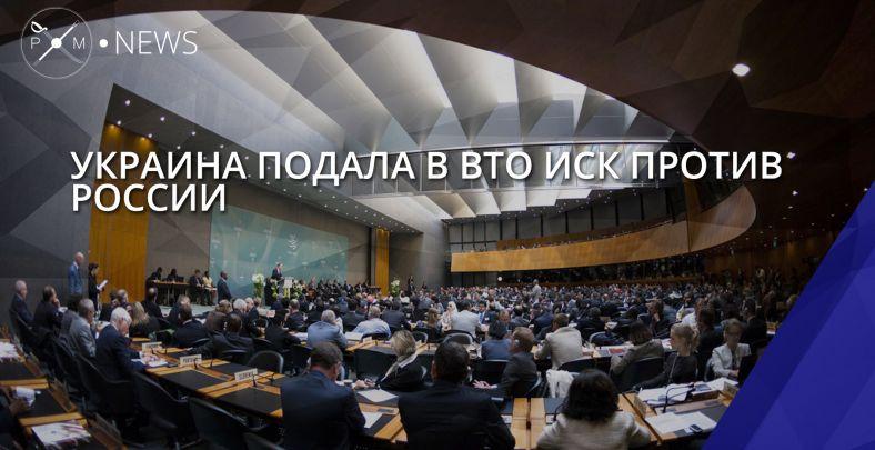 Украина подала вВТО иск на Российскую Федерацию