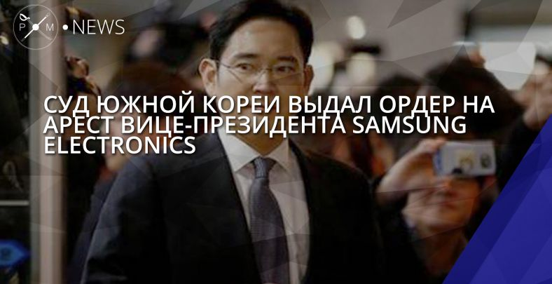 Суд Южной Кореи выдал ордер на арест вице-президента Samsung Electronics