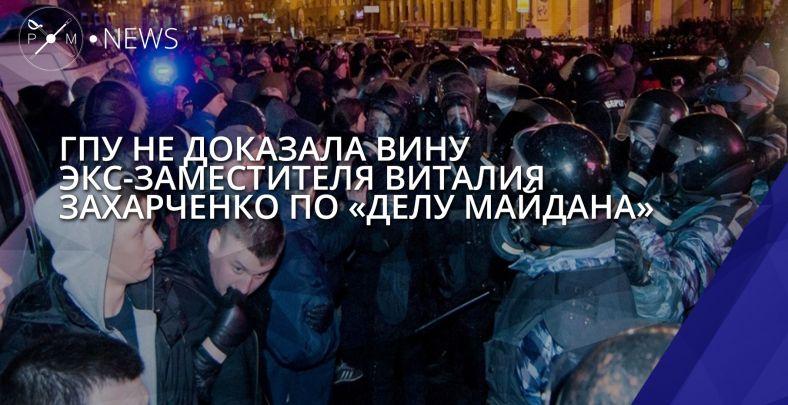 ГПУ не доказала вину экс-заместителя Виталия Захарченко по «делу Майдана»