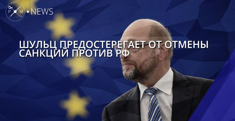 Кандидат вканцлеры Германии выступил против снятия санкций сРФ