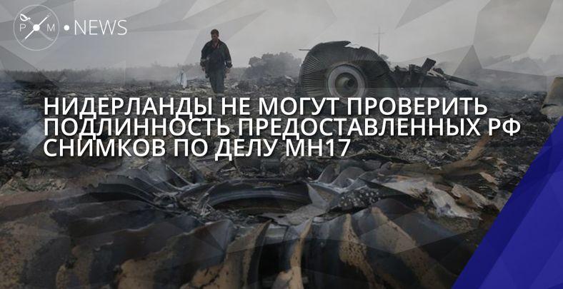 Нидерланды не могут проверить подлинность предоставленных РФ снимков по делу МН17