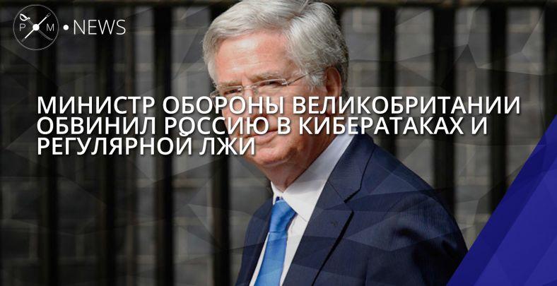 Министр обороны Великобритании: Российская Федерация пробует дестабилизировать Запад при помощи хакеров