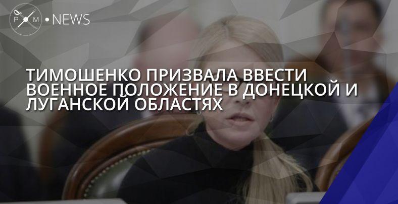 Тимошенко прокомментировала слова Трампа оДонбассе