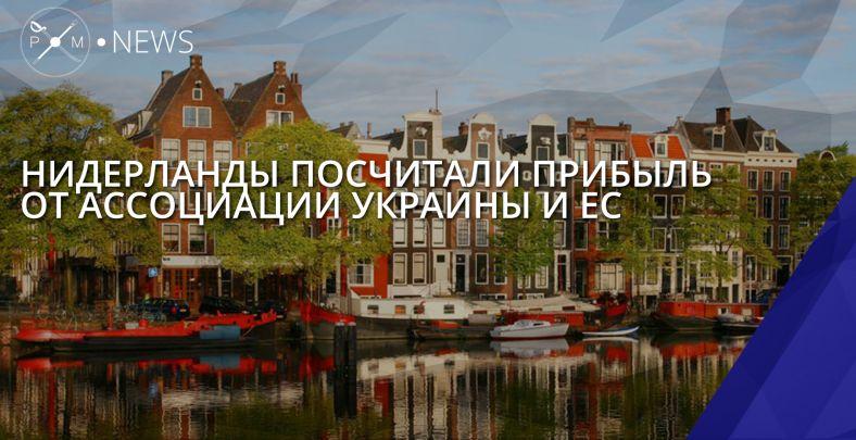 Нидерланды посчитали прибыль отсоглашения обассоциации с Украинским государством