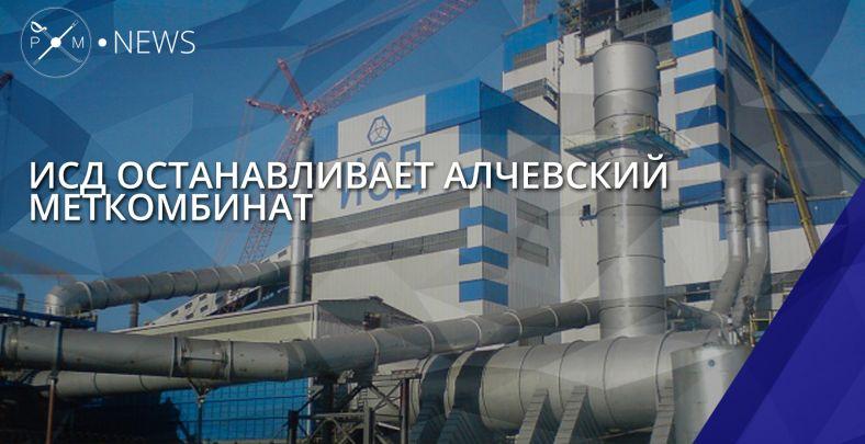 ВАлчевске из-за блокады Донбасса остановилось производство чугуна истали