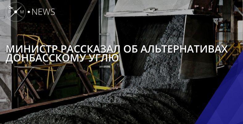 Министр энергетики Украины отыскал альтернативы углю изДонбасса
