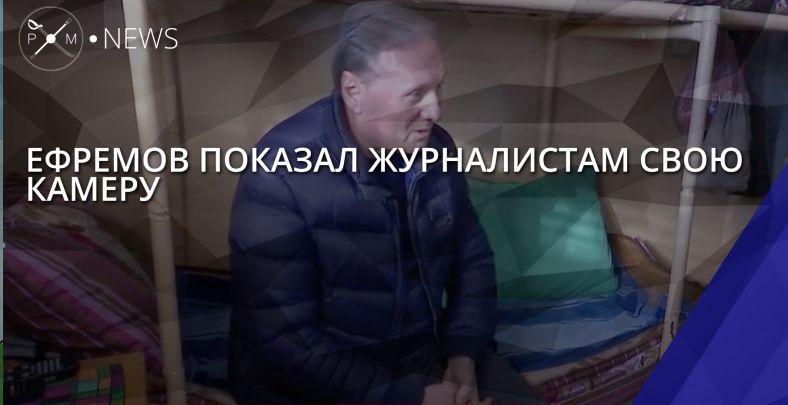 Ефремов показал журналистам свою камеру