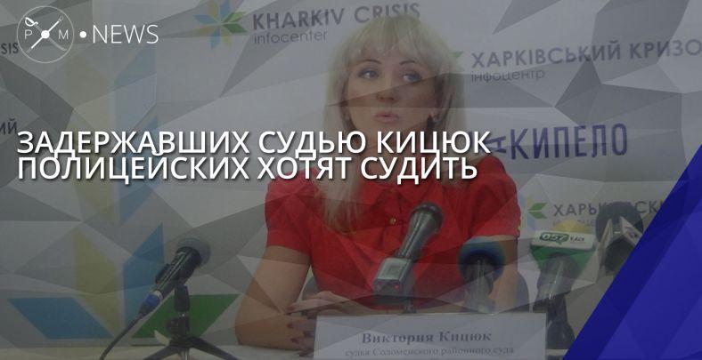 Детали скандала между рабочими Нацполиции исудьей Кицюк