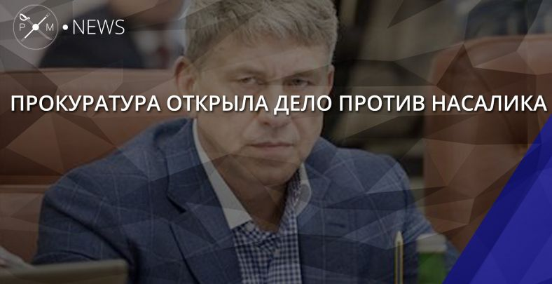 Против министра энергетики открыли уголовное дело