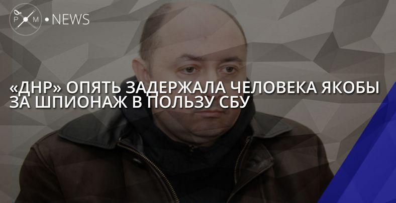 В «ДНР» за«шпионаж» задержали руководителя образовательного учреждения