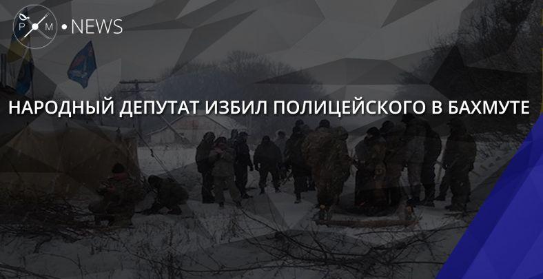 Нардеп-участник блокады железной дороги вБахмуте избил полицейского