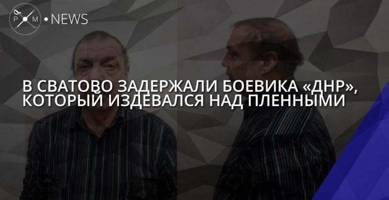 НаДонбассе задержали боевика, который издевался над пленными— ГПУ