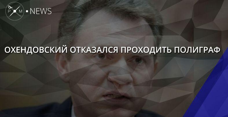 Вгосударстве Украина подадут ходатайство озакрытии дела против руководителя ЦИК
