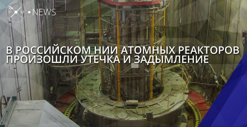 Вдимитровградском НИИатомных реакторов случилось ЧП