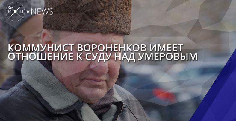 Коммунист Вороненков имеет отношение к суду над Умеровым