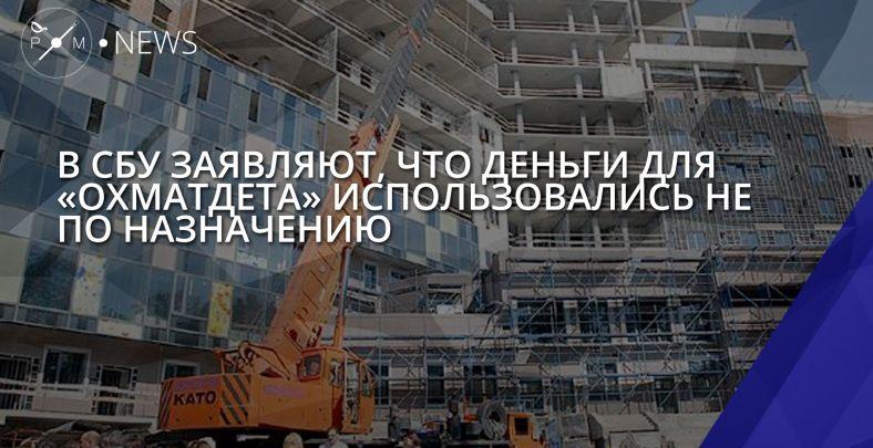 Встолице суд снял арест с денежных средств настроительство «Охматдета»