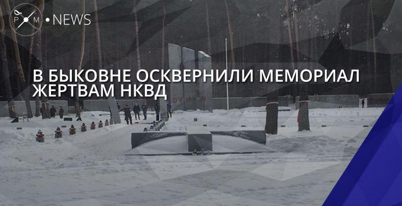 Осквернение комплекса жертвам НКВД: следы указывают на 3-ю сторону