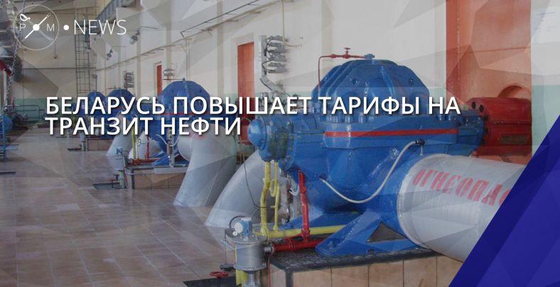 Тарифы натранзит нефти повышены без договоренности сРоссией— МАРТ