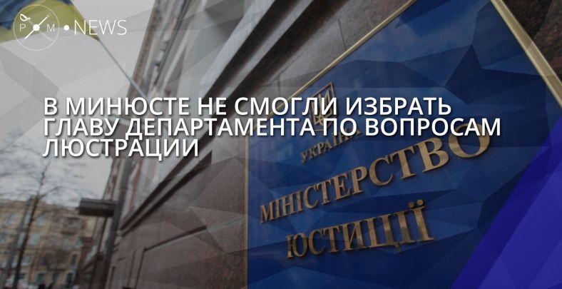 Минюст объявил повторный конкурс наруководителя департамента люстрации