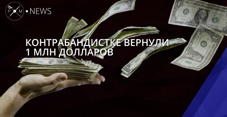 Контрабандистке вернули 1 млн долларов