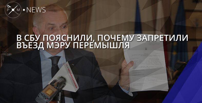 Мэру Перемышля запрещен заезд заразжигание межнациональной розни— СБУ