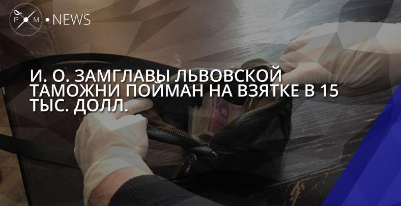 Милиция: Один из руководителей Львовской таможни схвачен навзятке 420 тыс грн