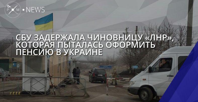 СБУ задержала пытавшуюся оформить украинскую пенсию чиновницу «ЛНР»