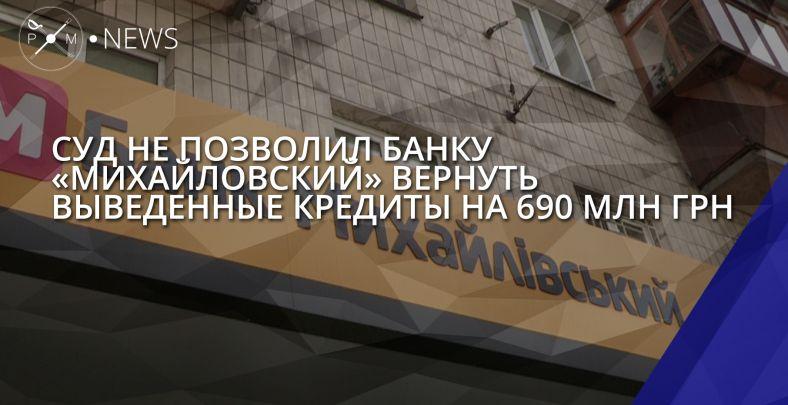 ФГВФЛ возобновляет выплаты вкладчикам банка «Михайловский»