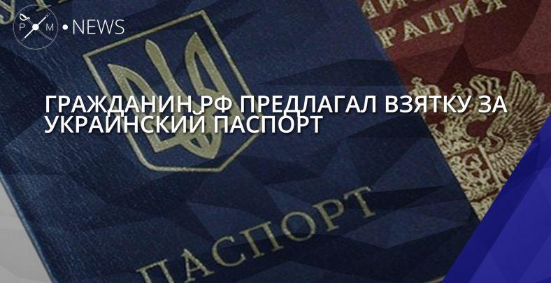 СБУ: житель РФпытался получить паспорт государства Украины завзятку