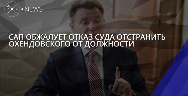 САП обжалует отказ суда отстранить Охендовского от должности