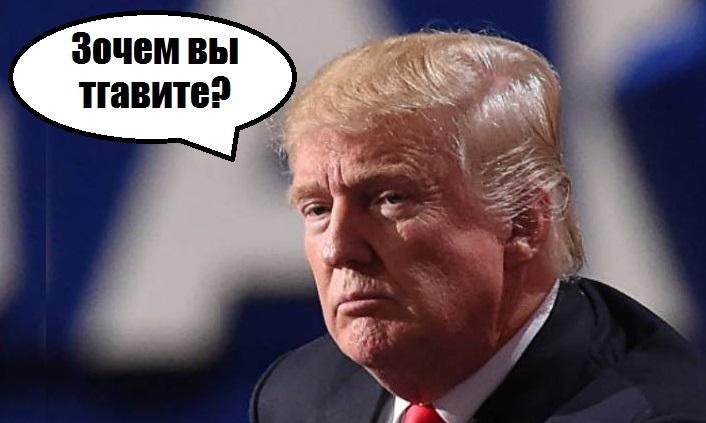 Разведка США сообщила о российском компромате на Трампа