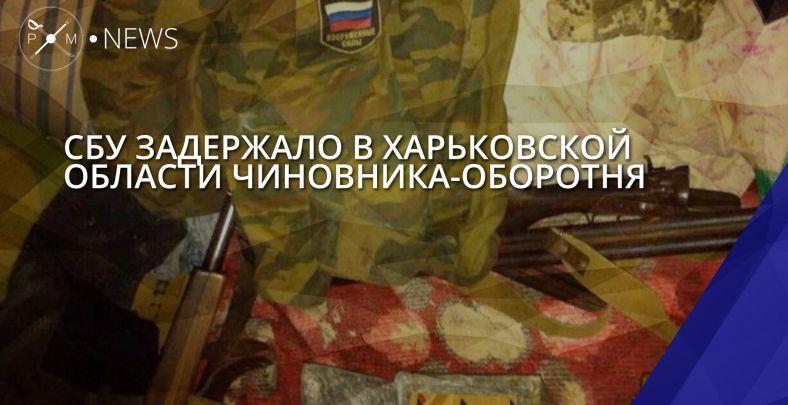 ВХарьковской области у депутата отыскали российскую военную форму иарсенал оружия