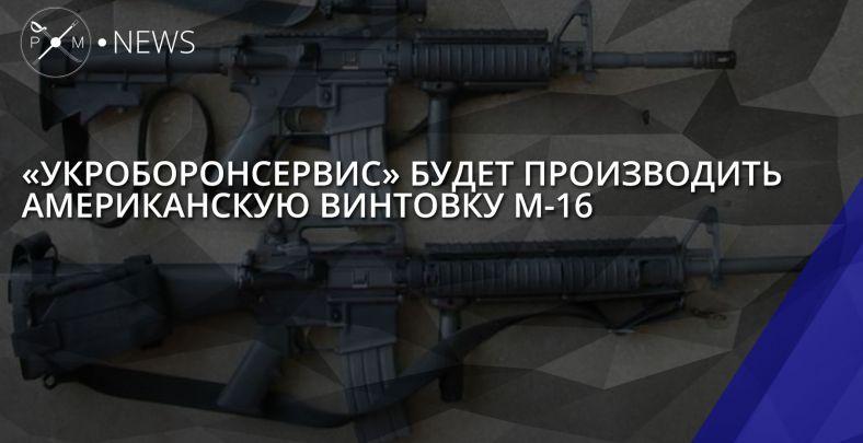 ВУкраинском государстве планируют выпускать стрелковое оружие для НАТО