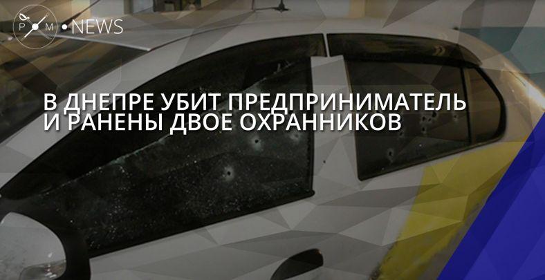 ВДнепре обстреляли авто охраны, есть погибший