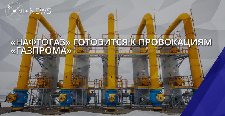 В «Нафтогазе» приготовились кпровокациям Кремля— РФ замерзает