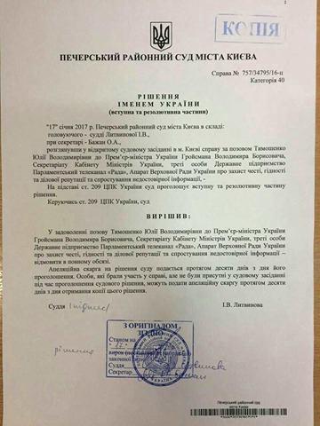 Тимошенко не смогла отстоять свою честь
