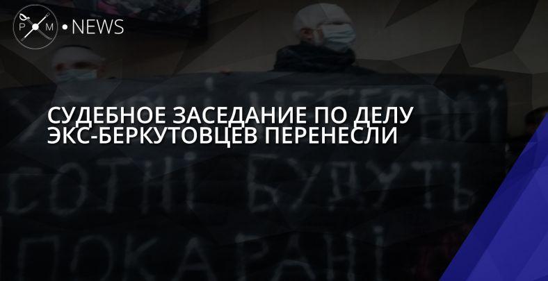 Святошинский суд продолжил рассмотрение дела 5-ти  экс-беркутовцев