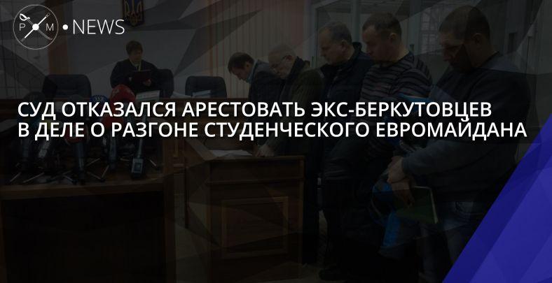 Суд отказался арестовать экс-беркутовцев в деле о разгоне студенческого Евромайдана