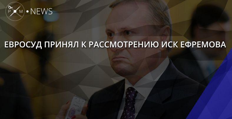 Евросуд принял к рассмотрению иск Ефремова