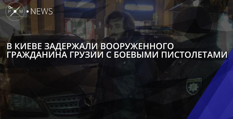 Вцентре столицы Украины остановили Mercedes свооруженным грузином ичеченцем