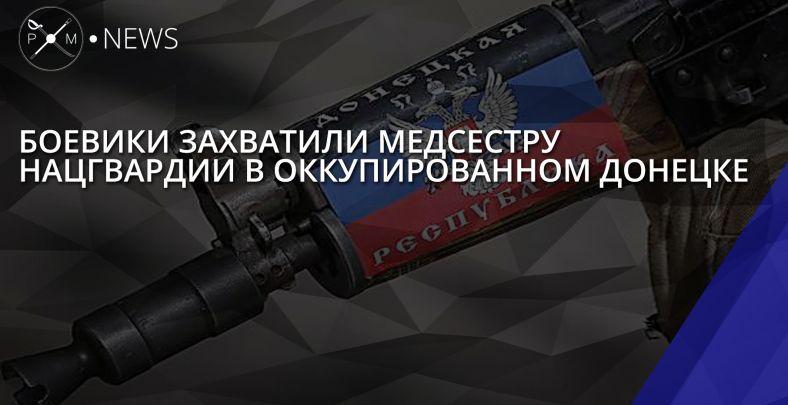 Боевики захватили медсестру Нацгвардии в оккупированном Донецке