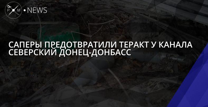 Террористы планировали подорвать канал «Северский Донец— Донбасс»