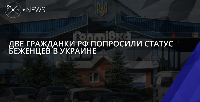 Две россиянки смаленьким сыном попросили статус беженцев вгосударстве Украина
