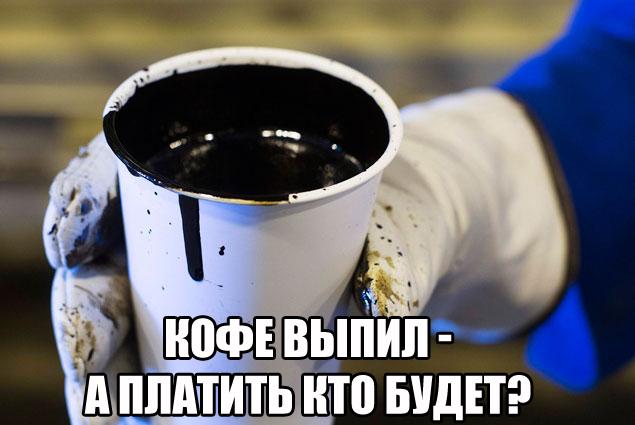 neft-coffee